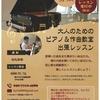 千葉県鴨川市 出張ピアノ作曲教室を開講します