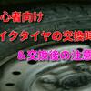 【初心者向け】バイクタイヤの交換時期&交換後の注意点