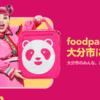 【foodpanda】2021年7月12日、大分県大分市でフードパンダのサービス開始。営業時間は8時から24時