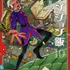 【ネタバレ】マルシルの秘密、狂乱の魔術師の過去…漫画「ダンジョン飯10巻」あらすじ・感想