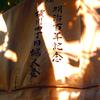 東京貼り紙・看板散歩/あと10年ちょいで昭和百年