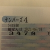 結果と予想(6/3と6/4)