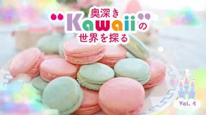 「カワイイ」の多様性を探る~ちびキャラから妖怪まで~