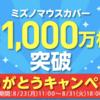 【速報】ミズノマウスカバーが累計1,000万枚突破キャンペーンを開催!大人気のマスクを買うなら今しかない!!