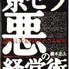 【本】『京セラ・血塗られたバランスシート』など読みました
