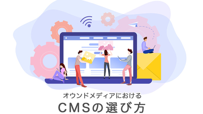 【コンテンツマーケティング】オウンドメディア構築時のCMS選定方法