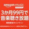 【99円で音楽聴き放題!】「Amazon Music Unlimited」