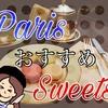 【フランス】パリに行ったらこれ食べよ!おしゃれでかわいくておいしい♡パリのおすすめスイーツ6選
