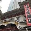 勸玄くんはスゴイ! 歌舞伎座  七月大歌舞伎 昼の部