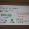 プロジェクト管理ツールと言えばのBacklogユーザー会#JBUG神戸#2参加レポート