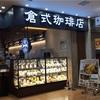 倉式珈琲店のサイフォン式コーヒーはあなどれなかったぞ
