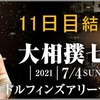 「大相撲七月場所」11日目の結果です。今場所初めてのパーフェクトが出ました!