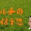 7/20(土) 配信予想