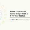 Android版フリルにおけるMaterial Designへの対応とガイドラインの捉え方