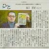 """朝日新聞""""ひと"""""""