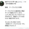 【DIY豆知識 379】 GW特集 『簡単 テーブルクロス交換』