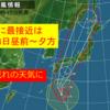 2018年09月04日(火曜日)台風21号のため、八尾市Books Channel店舗は臨時休業とさせて頂きます。