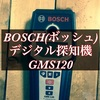 【BOSCH(ボッシュ) デジタル探知機 GMS120】で下地を探せばDIYも捗る!