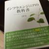 『インフラエンジニアの教科書』この本をなんと呼ぶ?教科書と呼ぶ!