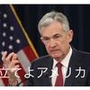 FRB議長の発言を受けて株価上昇ですっ