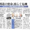 日本郵政と権力の圧力に屈した「かんぽ不正」報道と、 放送法と矛盾したNHK経営幹部の「公共性」意識(2019)