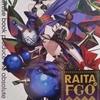 【FGO 同人】絶対少女「RAITAのFGO落書き本2」