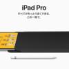 iPad Pro 10.5インチを買おうかどうか迷いつつ、なぜ9.7インチが姿を消したか考えてみた。