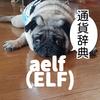 仮想通貨辞典 aelf (ELF)エルフ