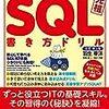 『SQL書き方ドリル』の第3章の途中まで学び終えた