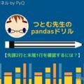 つとむ先生のpandasドリル【先頭2行と末尾1行を確認したい】