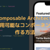 The Composable Architecture(TCA)で再利用可能なコンポーネントを作る方法