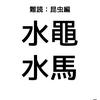 【難読漢字:昆虫編】水面スイスイ系の水辺にいる昆虫「水黽」