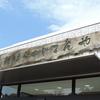 高知県西南の旅(12)三原村に立ち寄ってみる(三原村、四万十市)