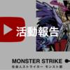 YouTubeの活動報告
