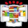 【ひとり暮らし】11月は食料在庫を空にするぞプロジェクト&腰痛予防月間です