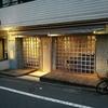 店舗リノベ@中目黒