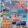 【ウリ民族フォーラム2016 IN OSAKA】