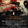 【バイオハザード7】DLC「Banned Footage Vol.1&2」の内容とプレイした感想