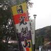 世界遺産の日光で「マウンテンランニング大会」が初開催される!!