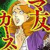 新技「生類憐れみ!」 ーレトロゲーマーが思い出す日本史ー