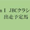 JBCクラシック 2017 出走予定馬と予想オッズ 【競馬予想の桃さん】