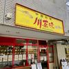 中国料理 川菜味(東区)冷しタンタン麺