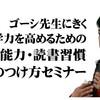 『ゴーシ先生に聞く学力を高めるための言語能力・読書習慣のつけ方セミナー』at 佐賀市