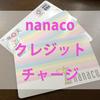 nanacoカード発行後、クレジットカードチャージできるのは最短11日後!?あと2枚以上利用時の上限額や回数など