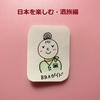 【BBAガイドの酒旅】名店酒場巡り~小田原 かまぼこの老舗「鱗吉」で一杯☆