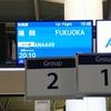 福岡でお泊まりしてモデルのFさんと密会。アップグレードポイント消化とnimoca→ANAマイル交換は単なる口実。