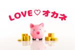 お金が好きっ!!