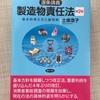 逐条講義 製造物責任法(第2版)
