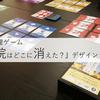 協力型推理ゲーム『修道院はどこに消えた?』デザインしました