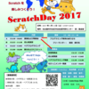 ScratchDay2017の準備中です・・・